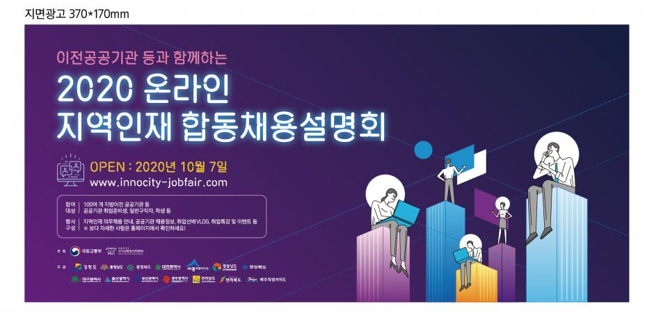 2020년 온라인 지역인재 합동채용설명회