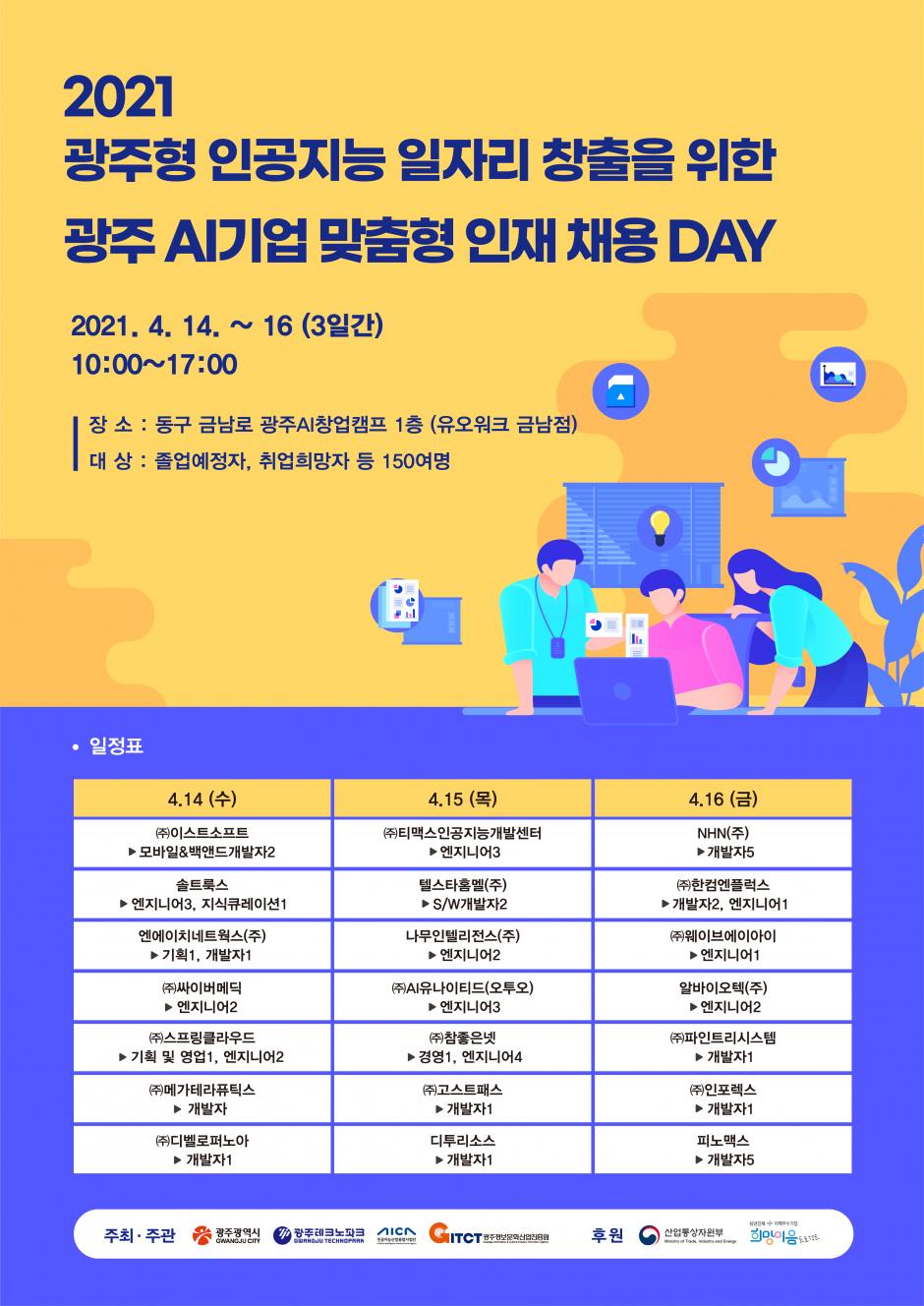 광주 AI기업 맞춤형 인재 채용 DAY 개최안내