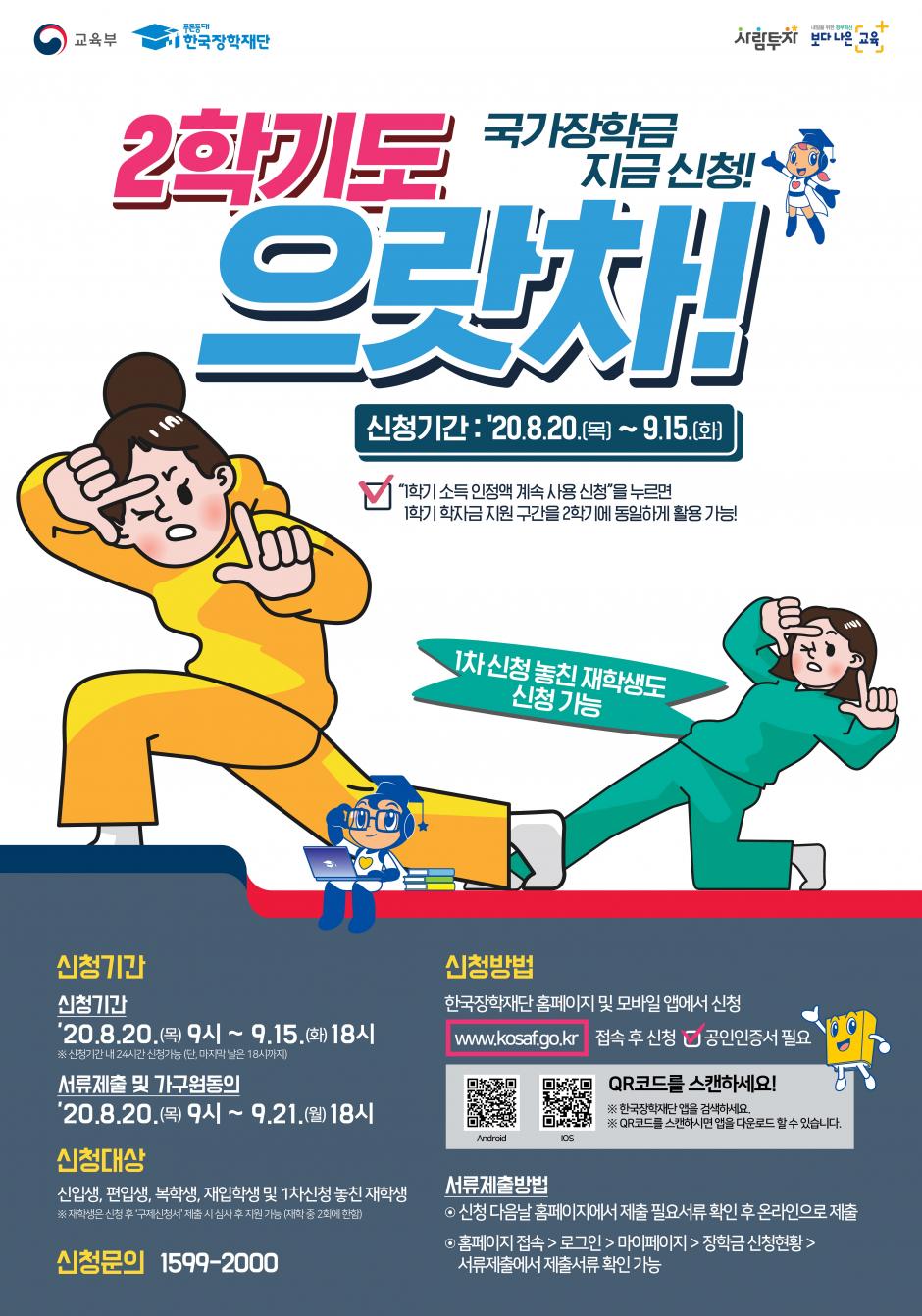 2020-2학기 국가장학금 2차 신청 안내